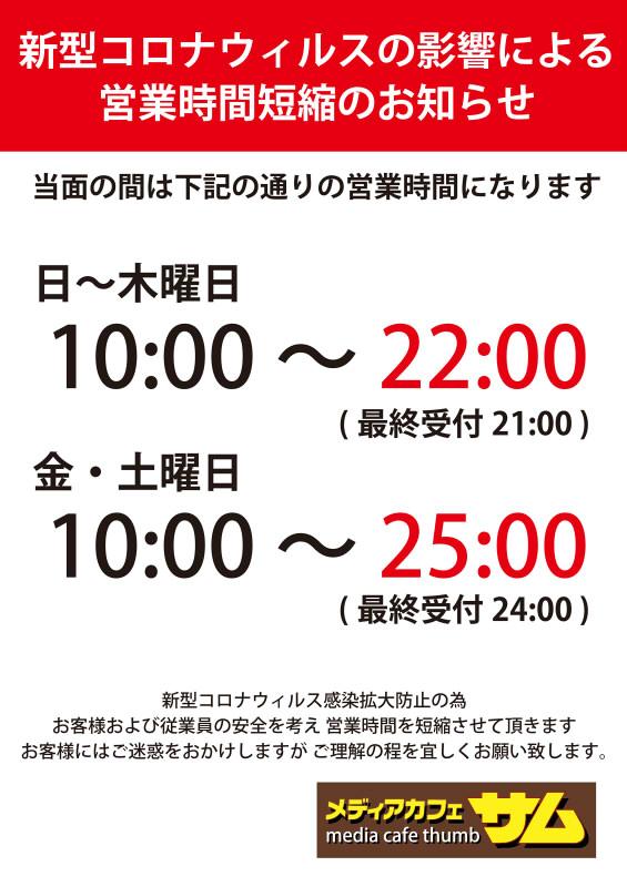 2020_0701_jikan