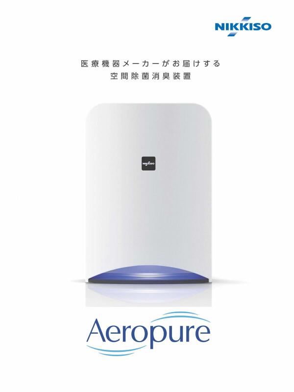 20201224_aeropure_01